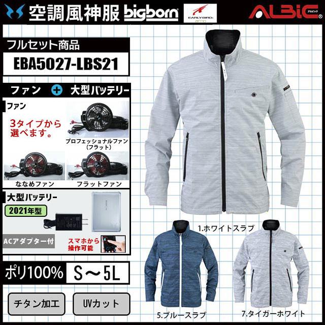 空調風神服EBA5027