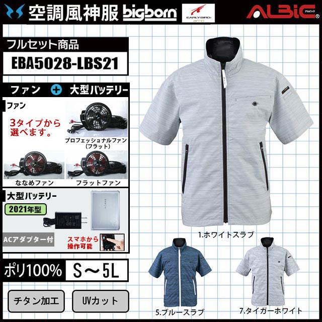 空調風神服 EBA5028 半袖ブルゾン