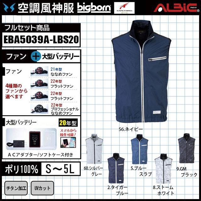 空調風神服 EBA5039 ベスト