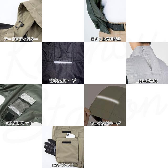 空調服 G1910の機能