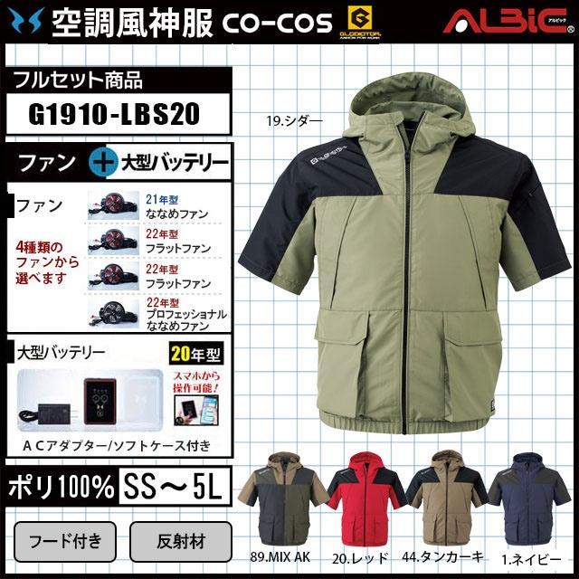 空調服 G1910