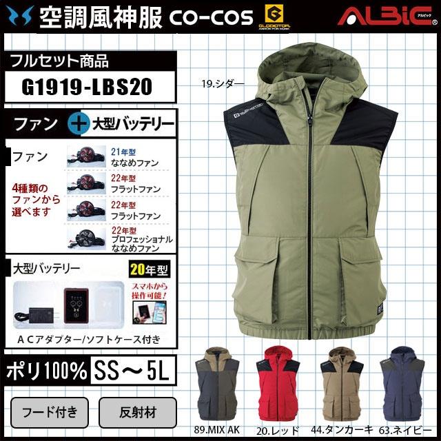 空調服 G1919
