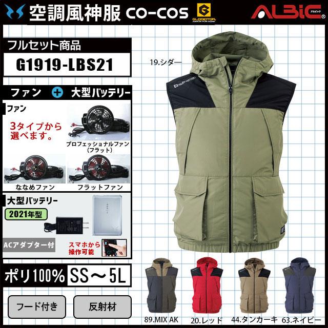 空調風神服 G1919