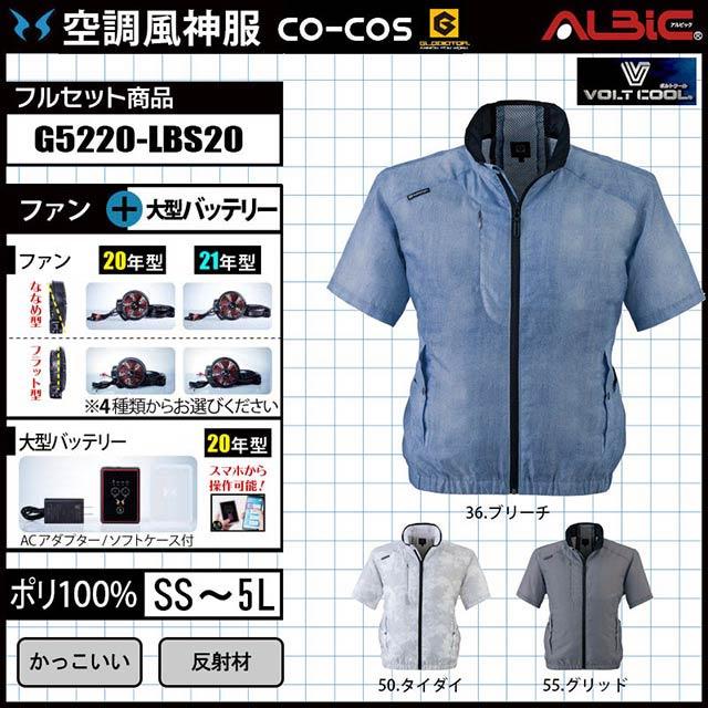空調服 G5220