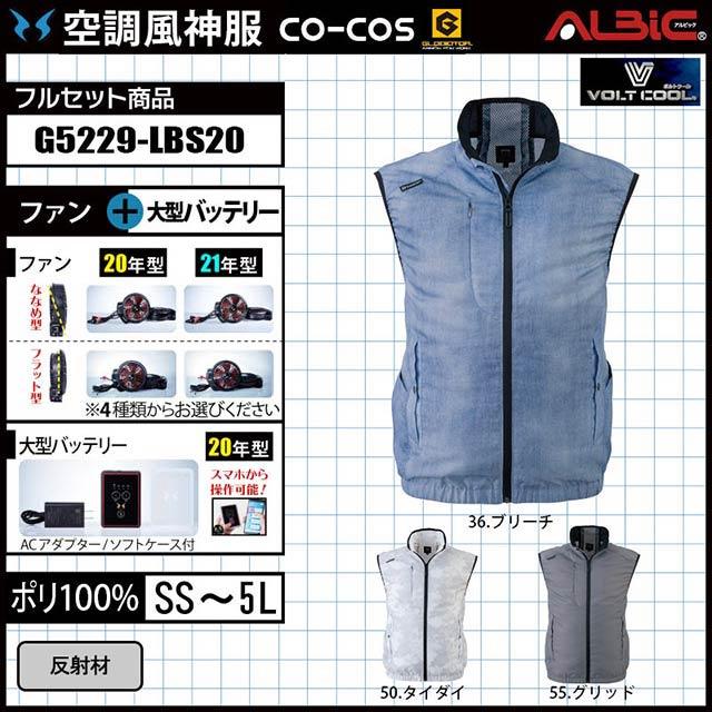 空調服 G5229