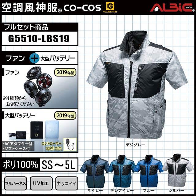 空調風神服 g5510 服+ファン+バッテリーのフルセット(2019)