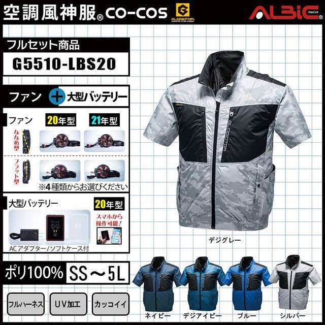 G5510-LBS20 セット 写真1