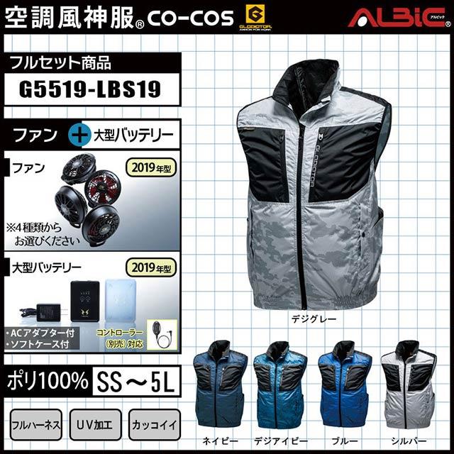 空調風神服 g5519 服+ファン+バッテリーのフルセット(2019)