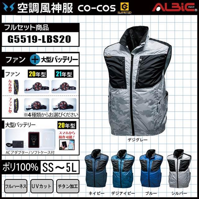 空調風神服 g5519 服+ファン+バッテリーのフルセット商品(2020)