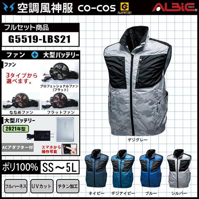 空調風神服 g5519