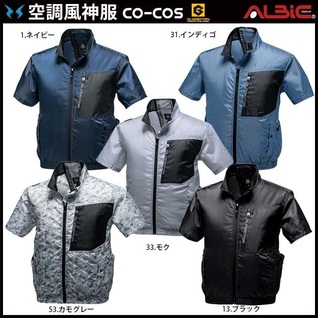 半袖 空調服 G6210-LBS20  セット