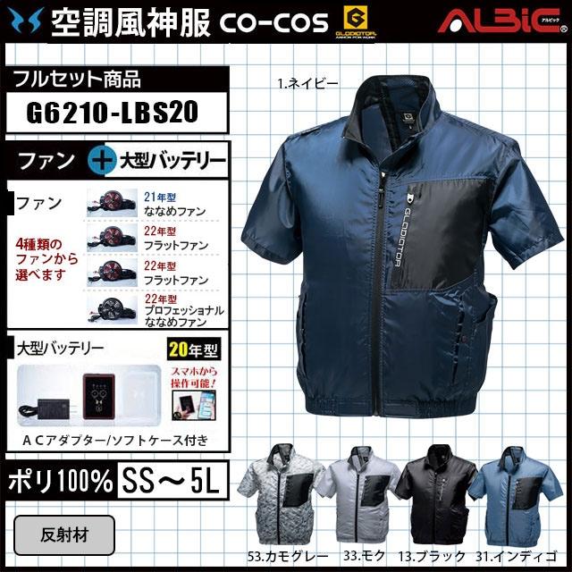 空調風神服 G6210