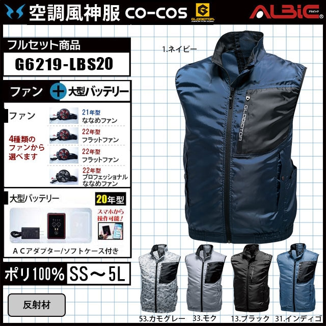 ベスト 空調服 G6219-LBS20 セット