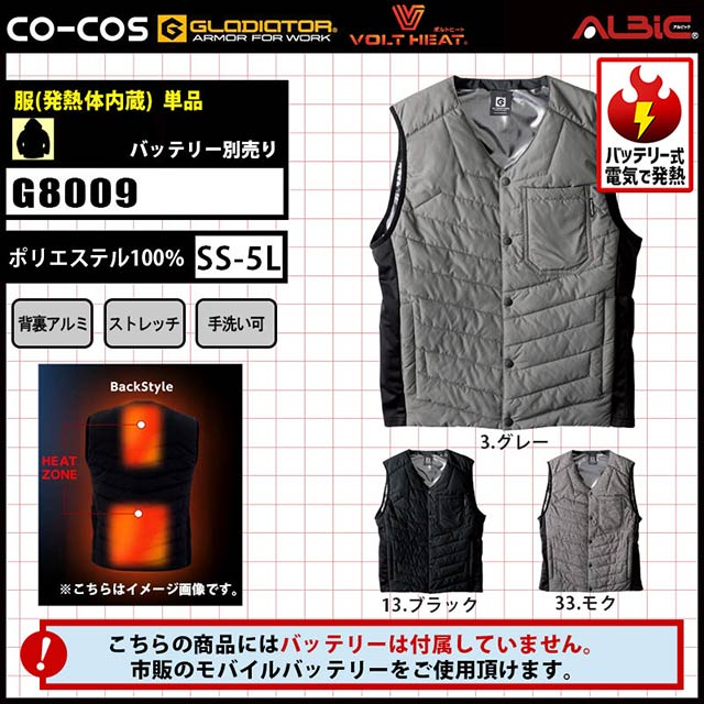 g8009 商品情報