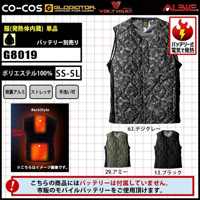 g8019 商品情報
