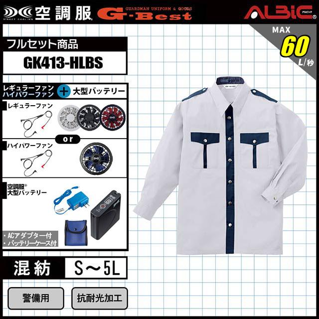 空調服 GK413