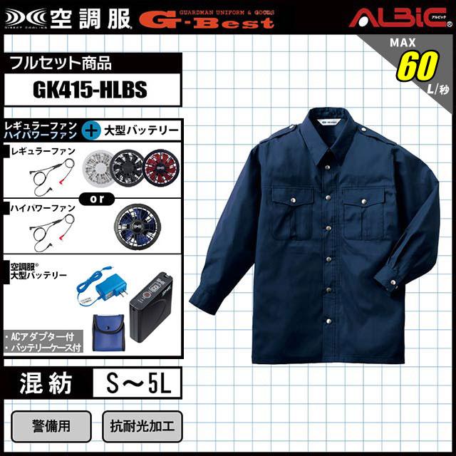 空調服 GK415