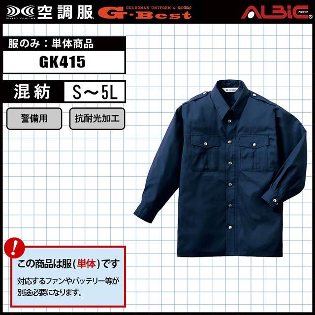 空調服 gk415 服単体 商品