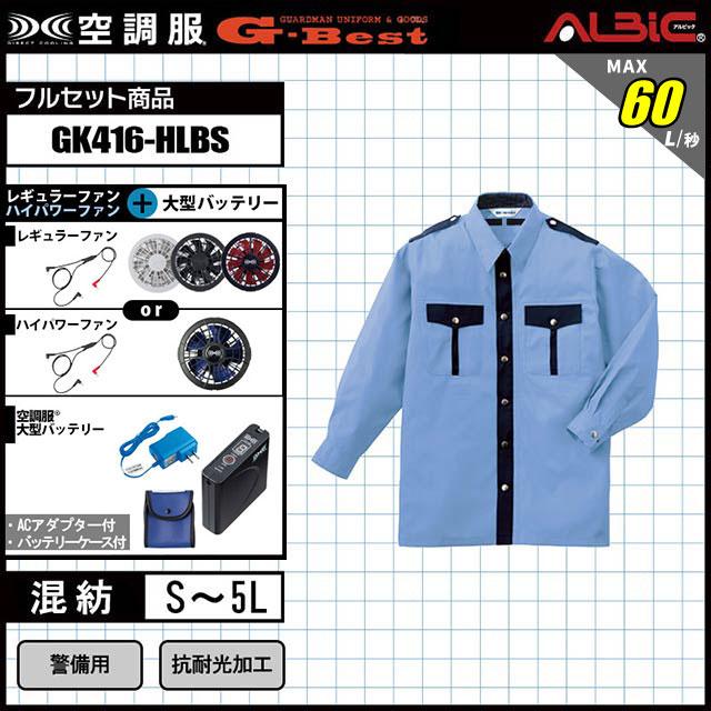 空調服 GK416