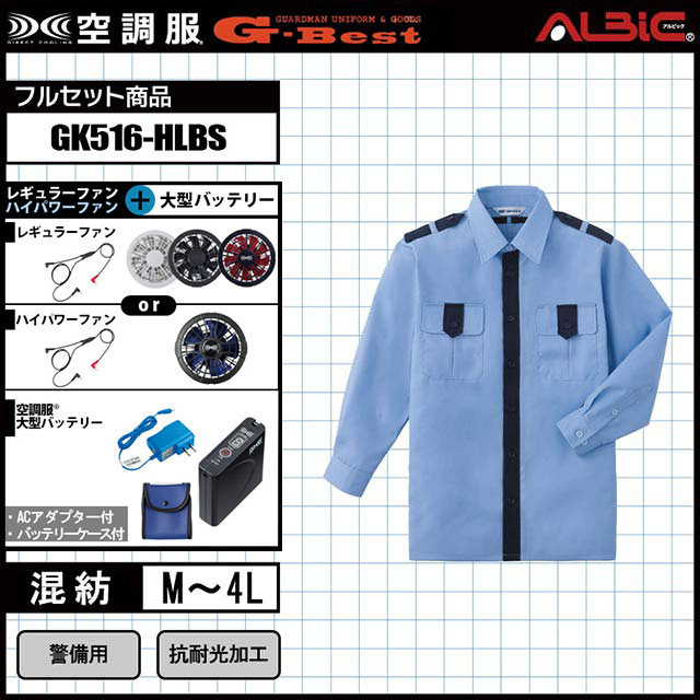 空調服 GK516