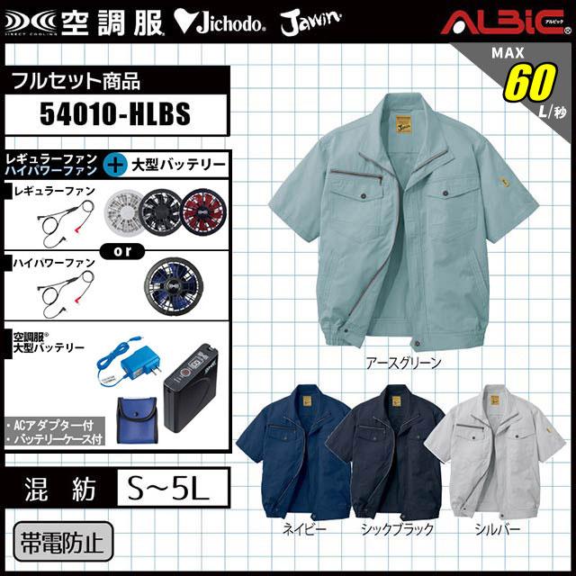 空調服 54010