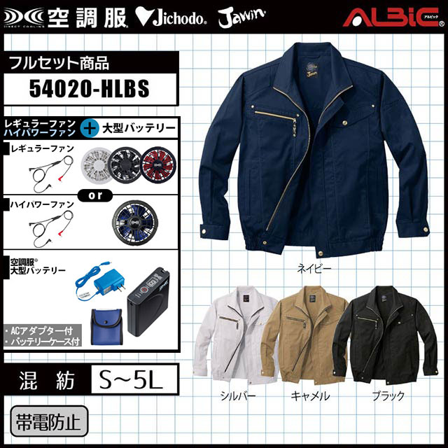 Jawin 空調服 54020