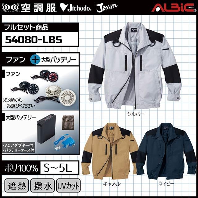 空調服[自重堂] 〜服+ファン+バッテリーのフルセット商品〜