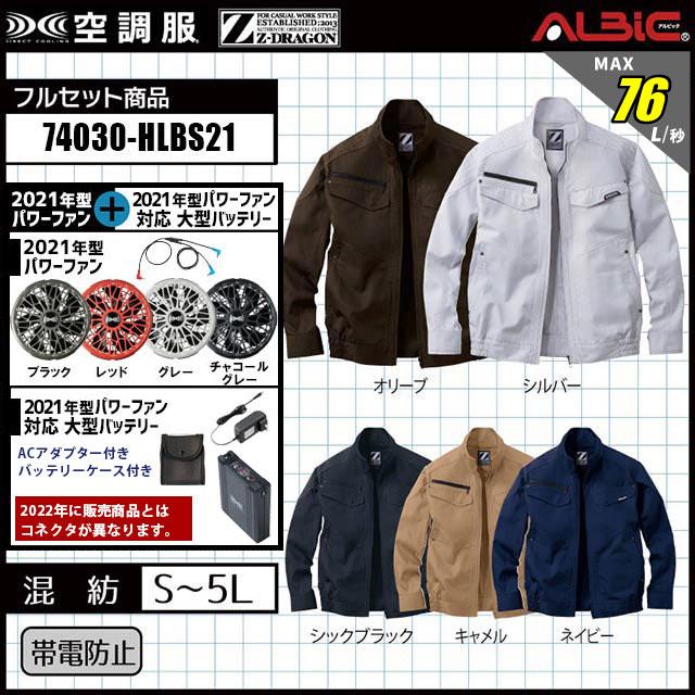 74030-LBSセット
