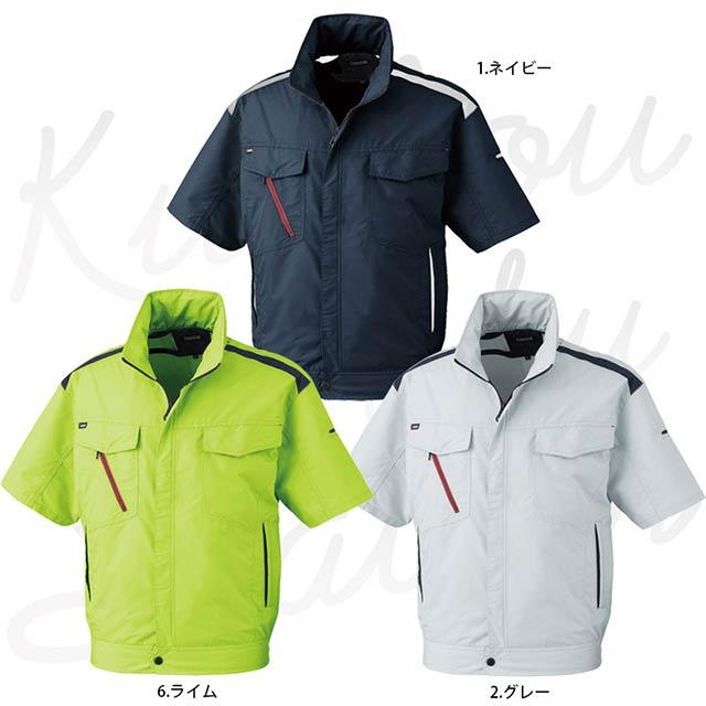 空調風神服 K1002 カラー展開