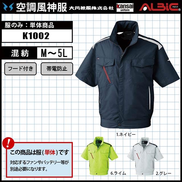 空調風神服 K1002