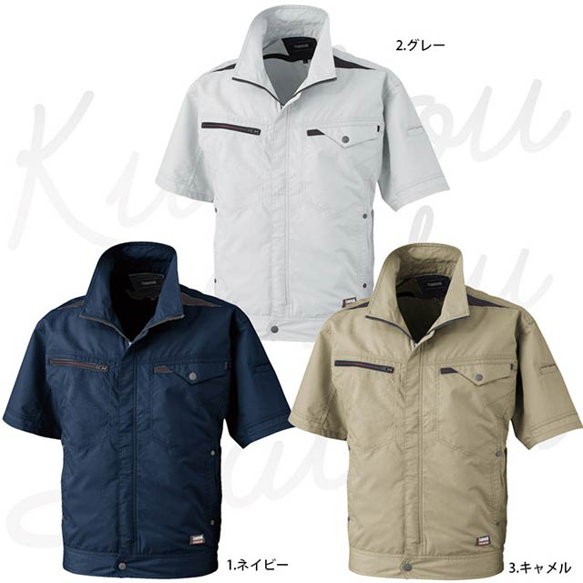 空調風神服 K1004 カラー展開