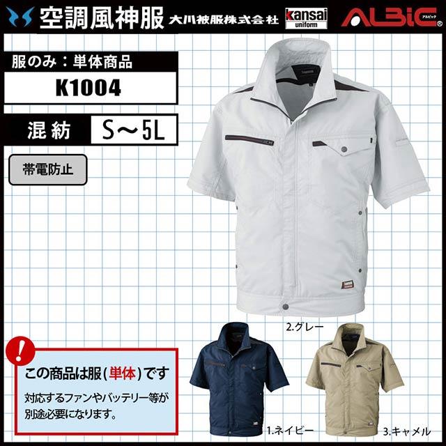 空調風神服 K1004