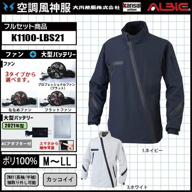 空調風神服 k1100 服+ファン+バッテリーのフルセット商品(2021)