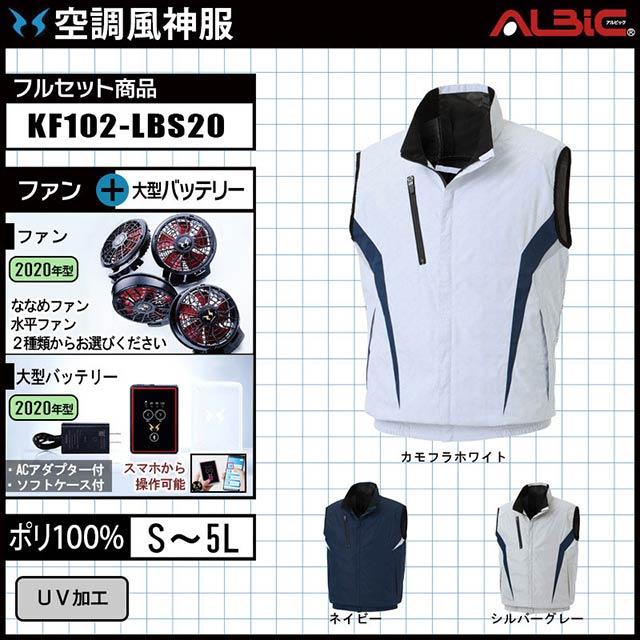 空調風神服 kf102 服+ファン+バッテリーのフルセット商品(2020)