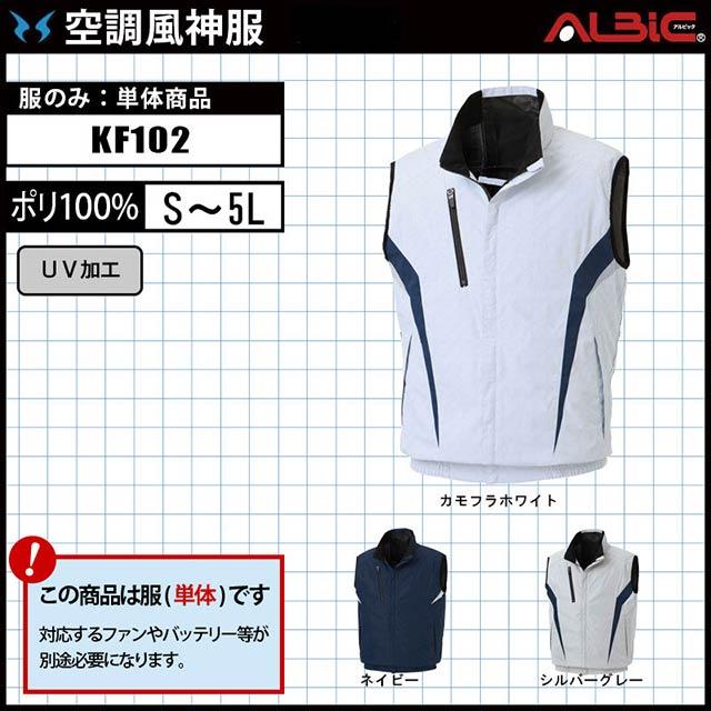 空調風神服 KF102