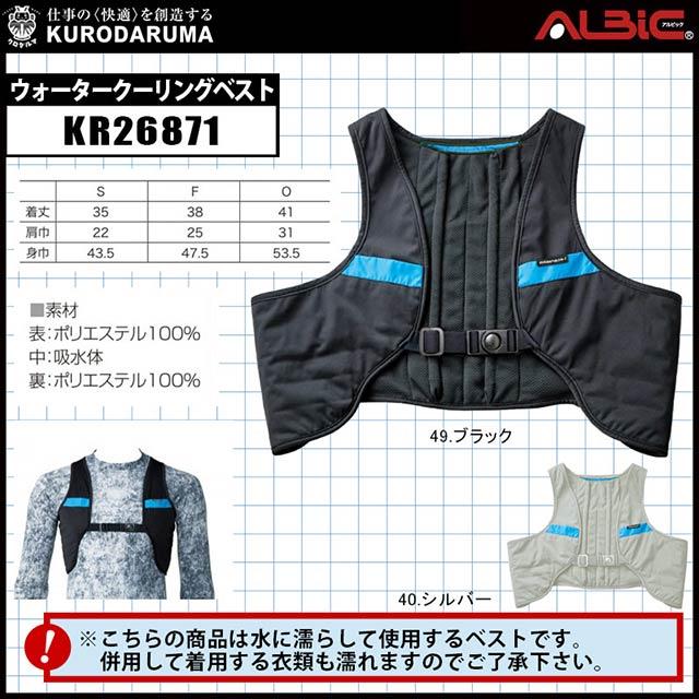 KR26871