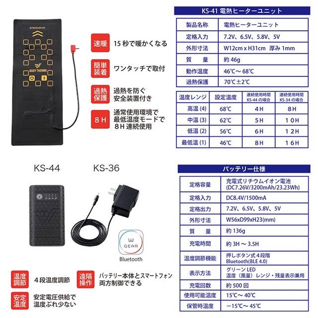 kr54800 機能写真2
