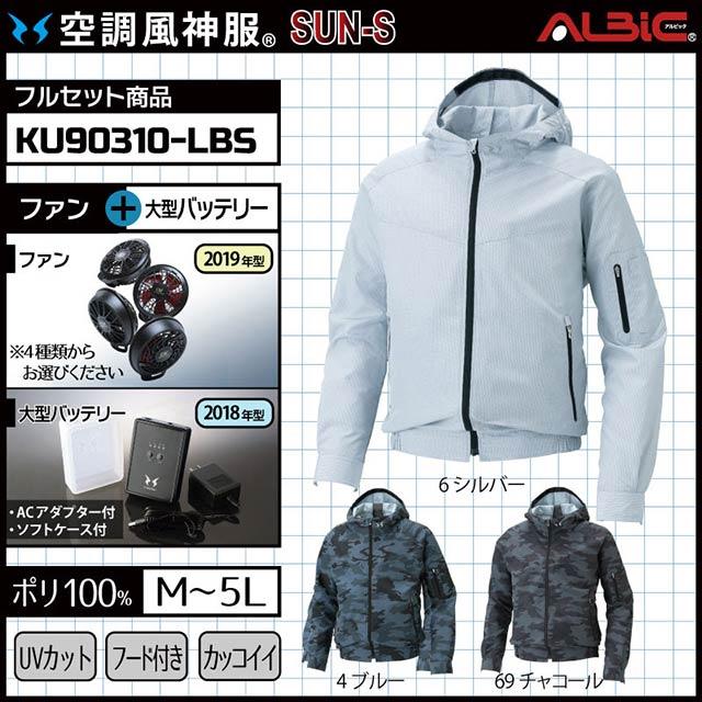 服+ファン(2019年型)+バッテリー(2018年型) ・ 長袖空調服