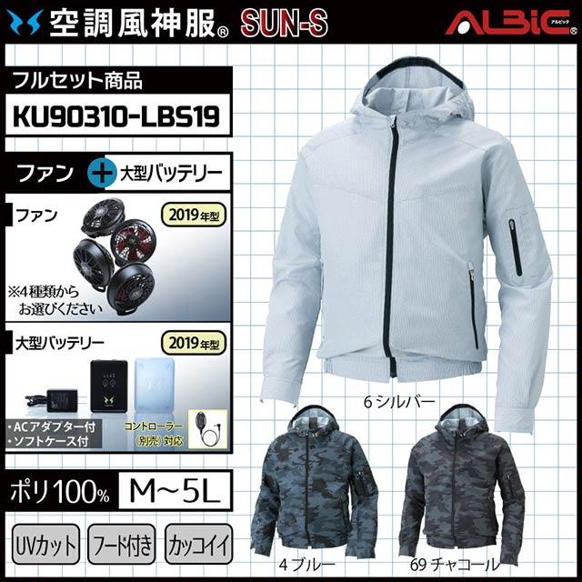 服+ファン(2019年型)+バッテリー(2019年型) ・ 長袖空調服