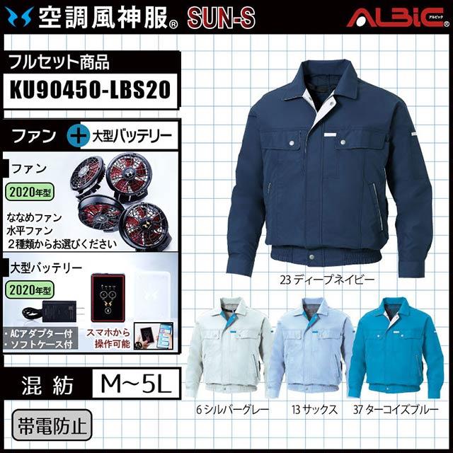 空調風神服 KU90450