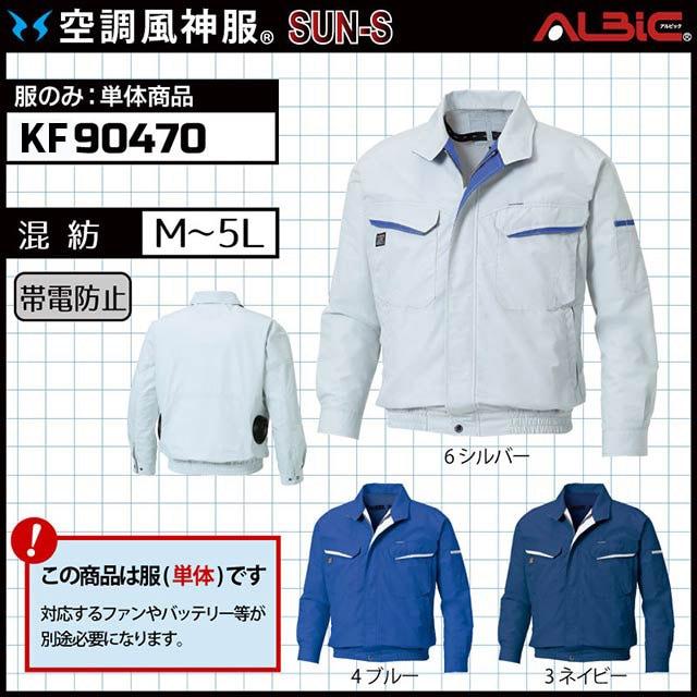 空調風神服 KU90470