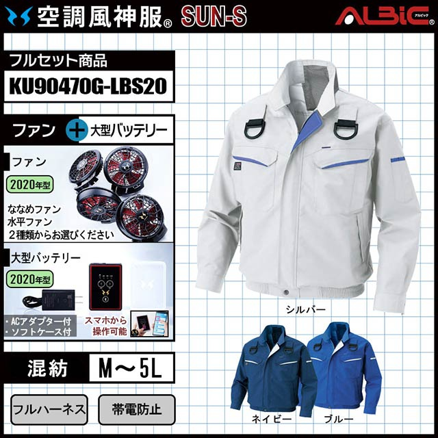 KU90470G セット 写真1