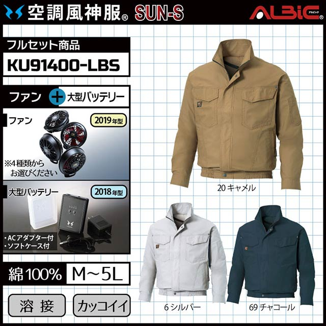 【KU91400-LBS セット】_ブルゾン+ファン+大型バッテリーset_(サンエス)