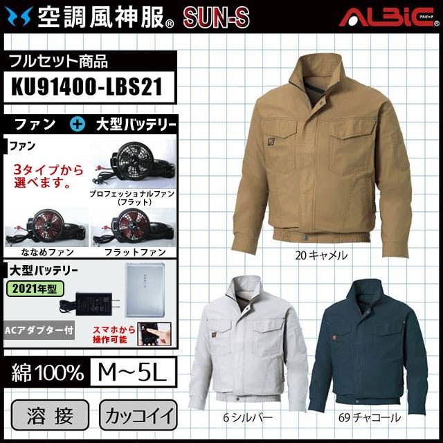 KU91400-LB21セット