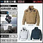 【KU91400F-LBS】フルハーネス対応おすすめ空調服