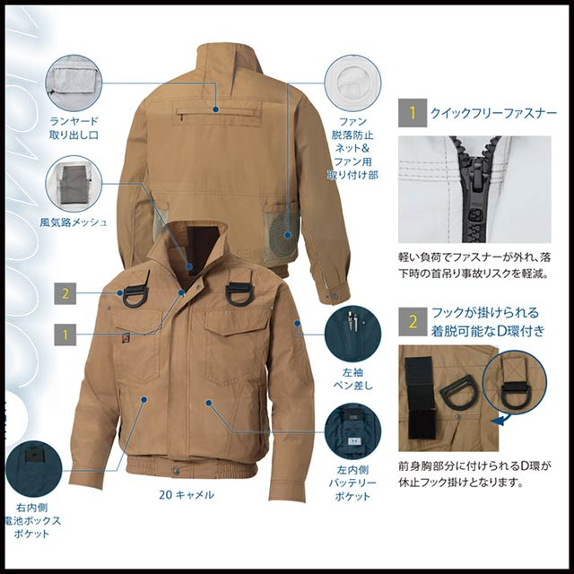 KU91400G (空調風神服)の機能面