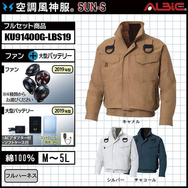 KU91400G-LBS19 セット 写真1