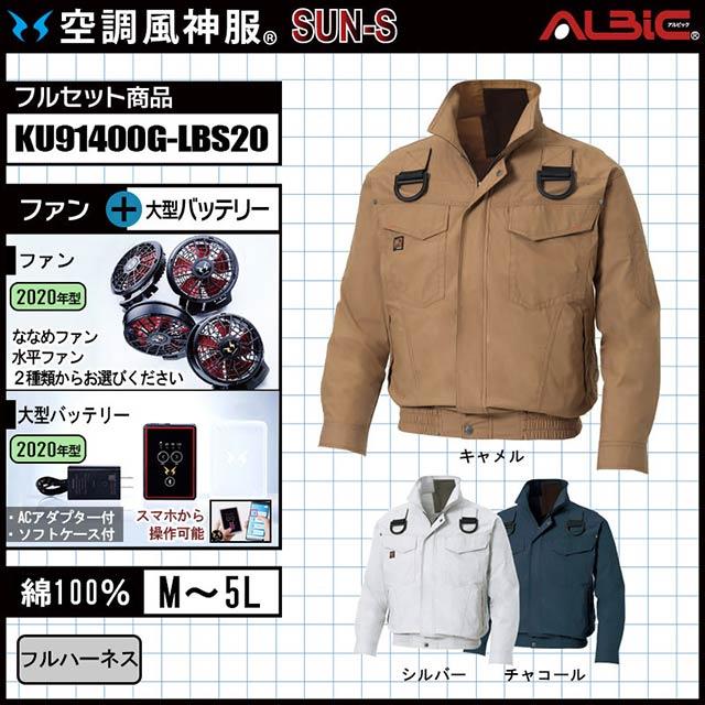 KU91400G-LBS20 セット 写真1