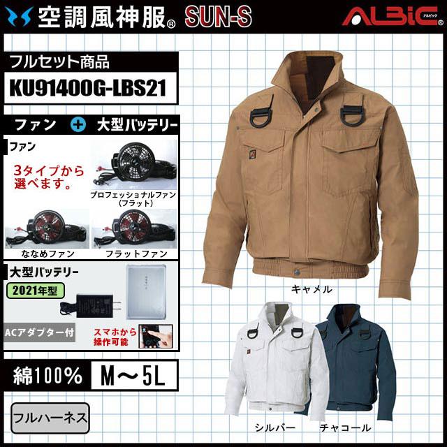 空調風神服 KU91400G