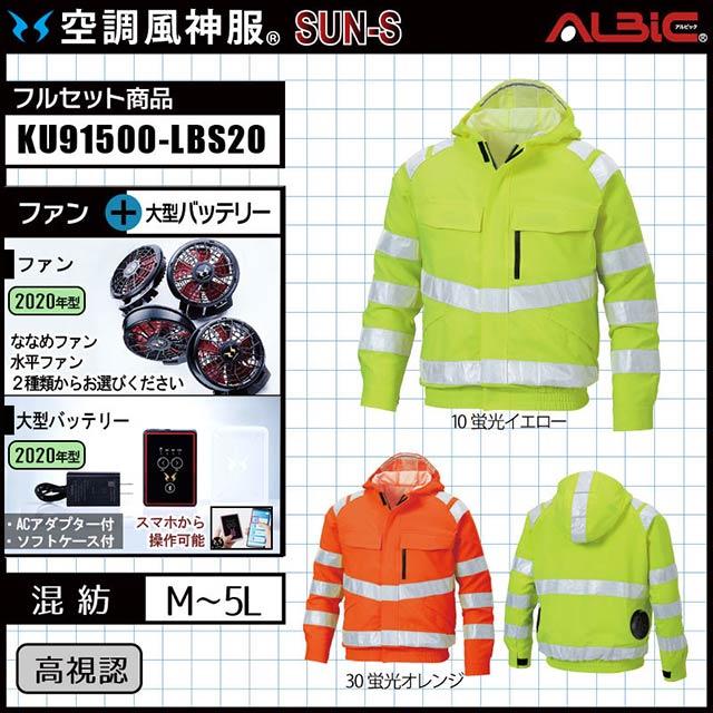 高視認性 空調風神服 KU91500